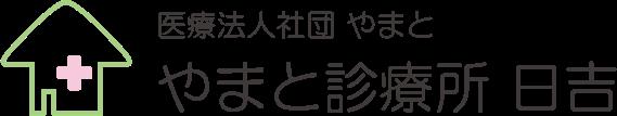 医療法人社団やまと 日吉慶友クリニック(内科・耳鼻咽喉科・整形外科・在宅診療)