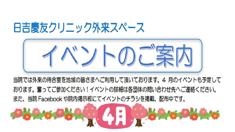 【4月外来イベントのお知らせ】