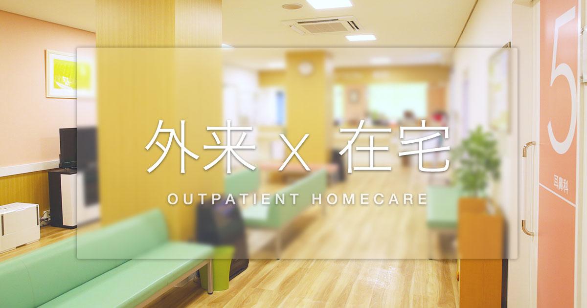 9月28日(土)内科代診のお知らせ