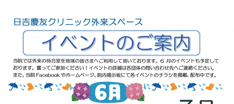 【6月の外来イベントのお知らせ】