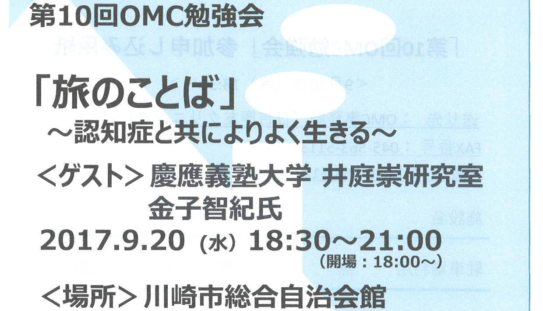 【第10回OMC勉強会開催のお知らせ】